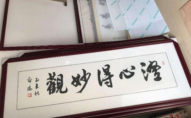 重庆字画装裱地址