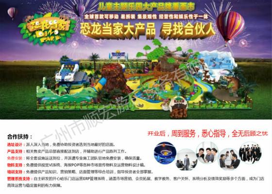 恐龙大产品560_水印.jpg