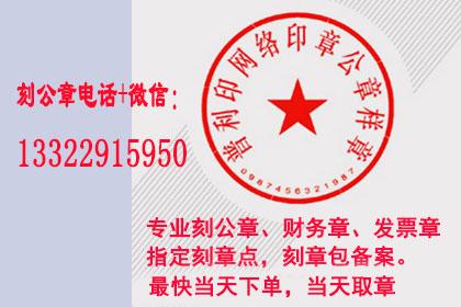 中山刻公章-420X280-有电话.jpg