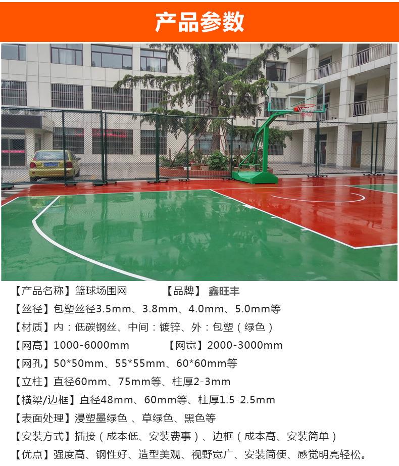 篮球1.jpg