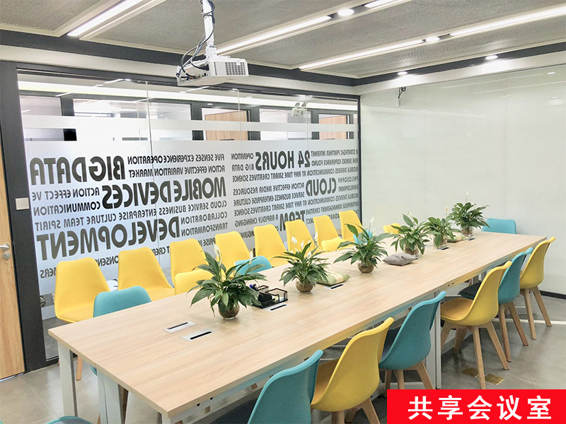 6共享会议室.jpg