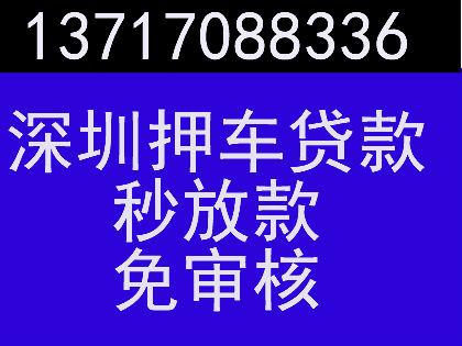 深圳押车贷款主图.jpg