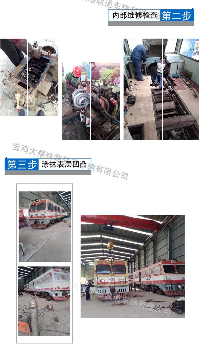 轨道车大修分图2.jpg
