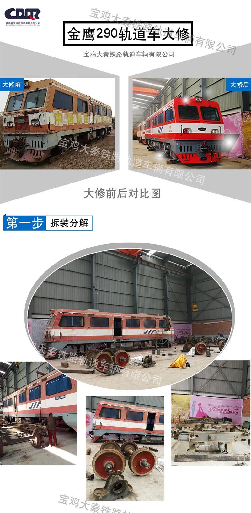 轨道车大修分图1.jpg