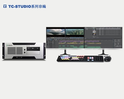 TC-STUDIO 700非编系统.jpg