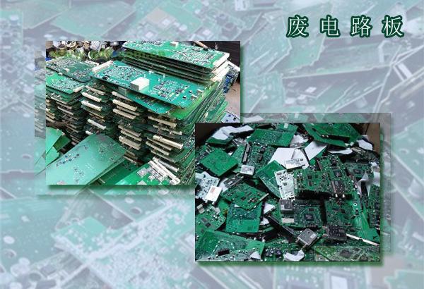 废电路板.jpg