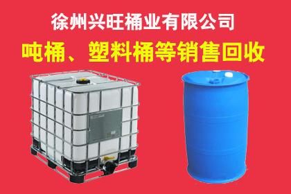 徐州吨桶出售