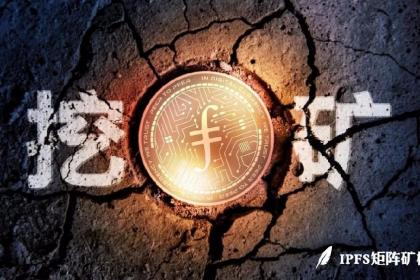 沈阳fileCoin矿池挖矿