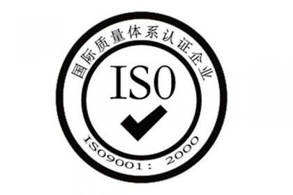成都ISO9001认证