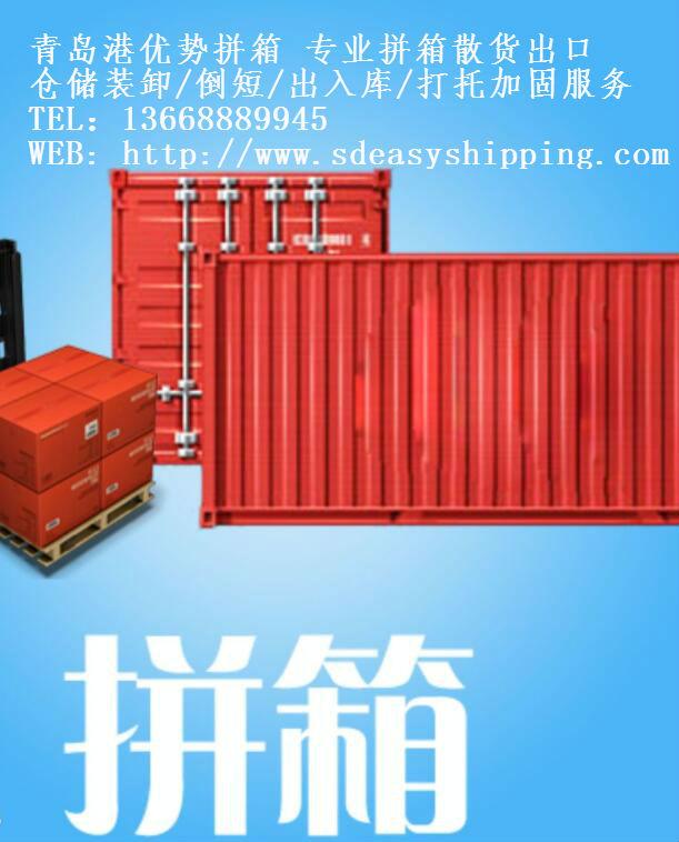 拼箱1 中文.jpg