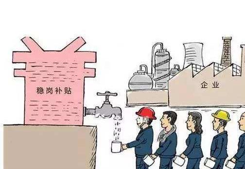 企业稳岗补贴.png