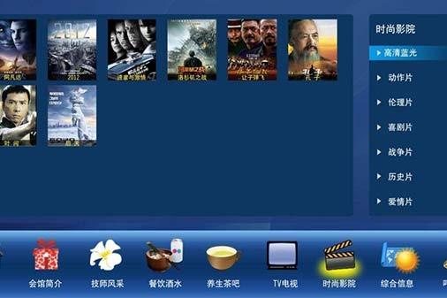 北京安装网络电视