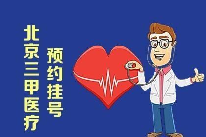 北京肿瘤医院跑腿挂号