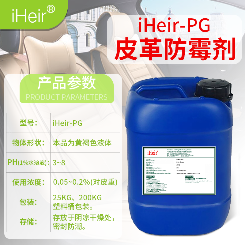 iheir-pg(主图4)稿.png