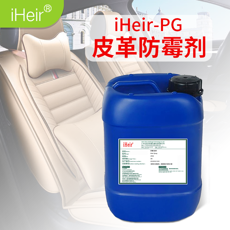 iheir-pg(主图5)稿.png