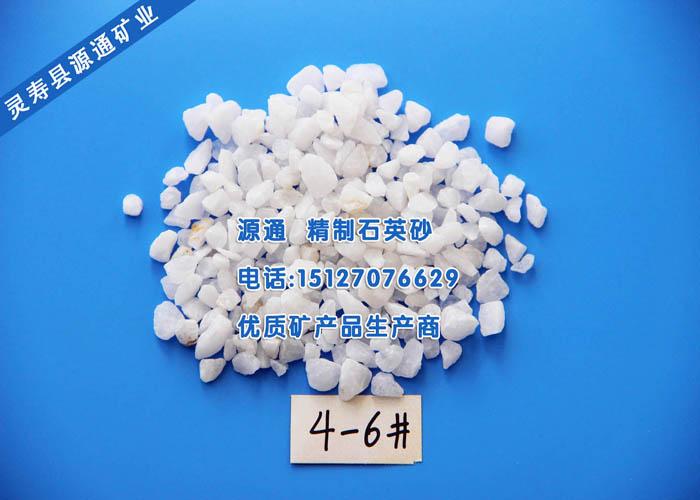 精制石英砂4-6