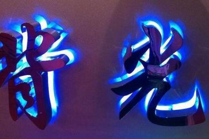 北京广告牌灯箱设计