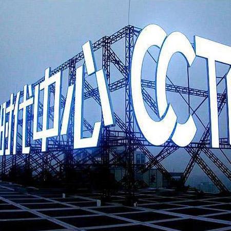 北京各种发光字制作