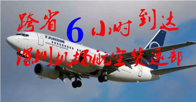 深圳机场航空货运_.jpg