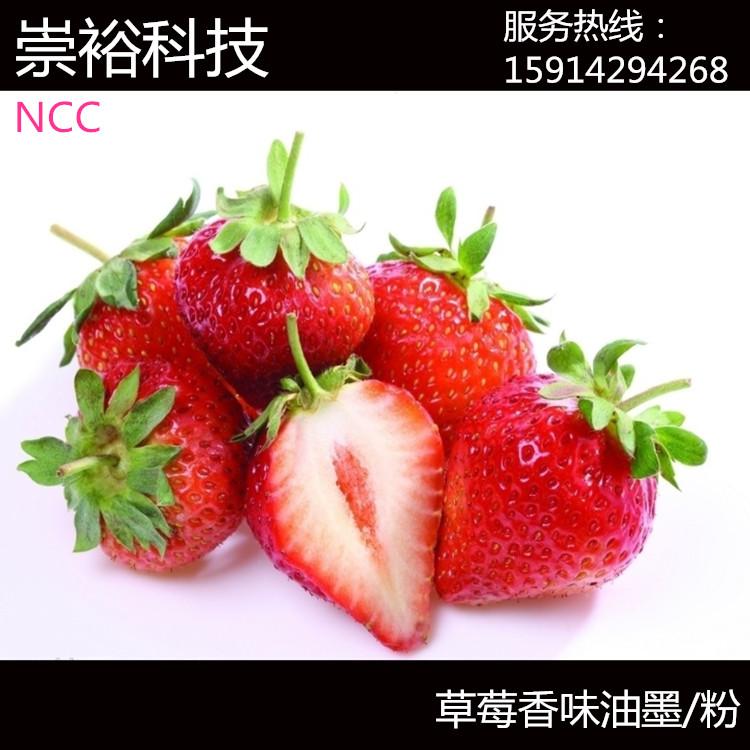草莓香味油墨.jpg