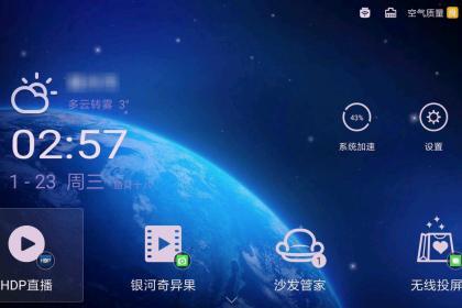 乐视电视强行植入开机广告 江苏消保委提公益诉讼