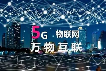 苗圩:5G统一标准来之不易 不该借安全排斥个别企业