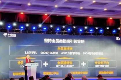中国电信:今年手机销售目标1.8亿 5G手机要达6000万