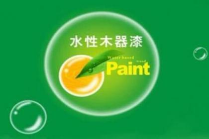 油漆行业油退水进 水性漆淘汰油性漆仍需时日