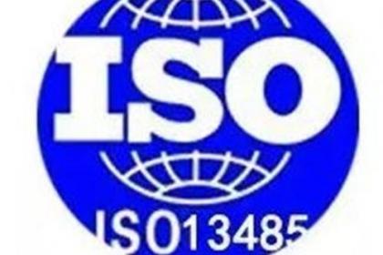 申请ISO13485认证组织需要准备的资料
