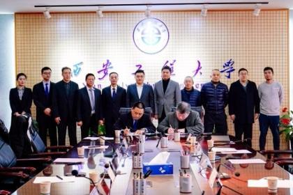 陕西多彩集团牵手西安工程大学  联合打造服装产业孵化平台