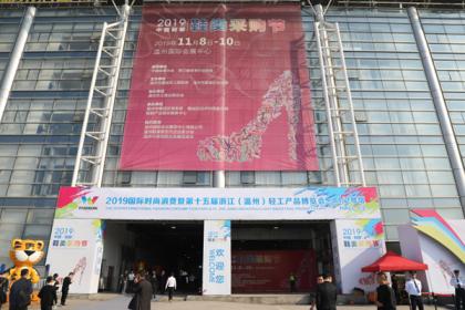 温州首届成品鞋专业展会来了!共有120多家企业参展