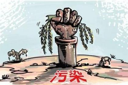 云南:严格污染地块再开发利用准入管理