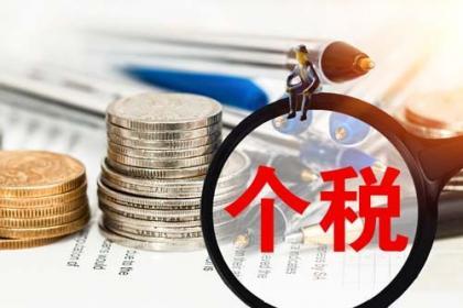 个人所得税税务筹划常用方法介绍