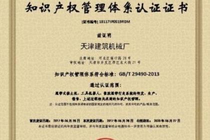 规范知识产权管理体系贯标认证