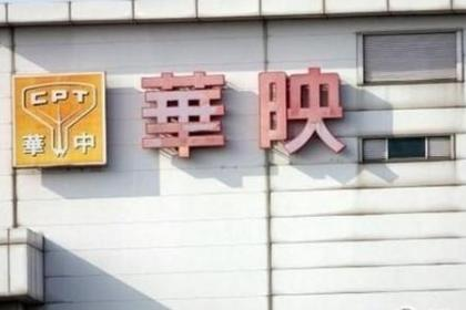 台湾华映宣布破产,显示器产量曾世界前三