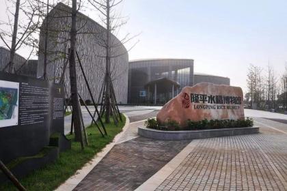 """隆平水稻博物馆获第二块""""国字号""""招牌"""
