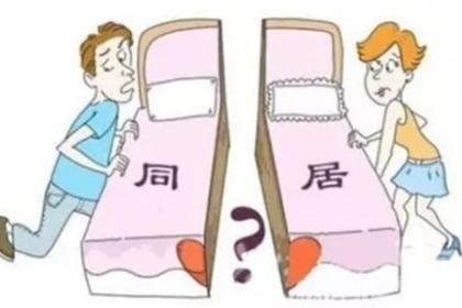 同居与婚姻的区别 三种结局需要清楚