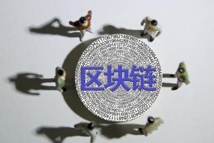 江苏银行将不断加深区块链等金融科技运用解决中小微融资难问题