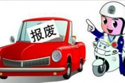 """报废车回收利用如何防止出现""""拼装车""""?司法部回应"""