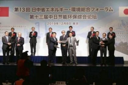 中日节能环保综合论坛在东京举行