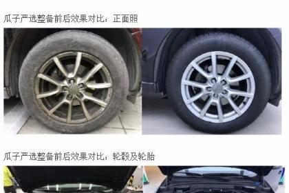 """瓜子二手车质量革命:2%车价的整备是什么效果?""""准新车""""!"""