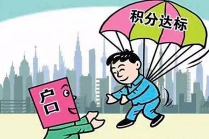 北京正研究完善积分落户政策,将适时向社会征求意见