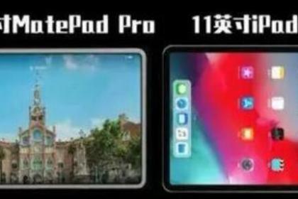 长信科技子公司为华为MatePad Pro提供触控显示模组