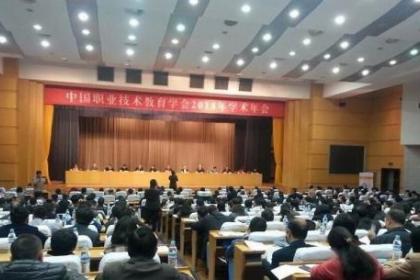 中国职业技术教育学会年会举行