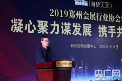 郑州会展行业协会2019年会盛典在郑举行