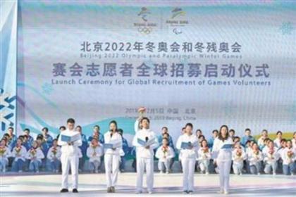 北京2022年冬奥会赛会志愿者招募启动一个月 人数突破63万