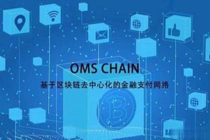 慕斯链OMS打造基于区块链去中心化的金融支付网络
