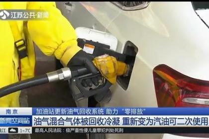 油气混合气体被回收冷凝 重新变为汽油,加油站一年额外赚3万元