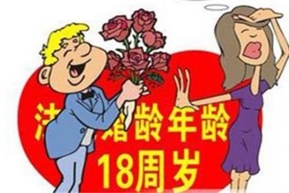 18岁结婚?降低法定结婚年龄有必要吗