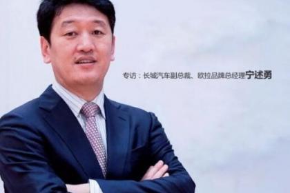 长城汽车宁述勇:中国将成全球新能源汽车产业核心